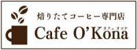 コーヒー専門店 カフェオコナ
