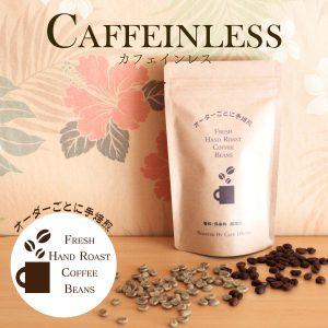 カフェインレスコーヒー豆
