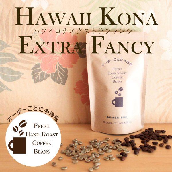 ハワイコナ・エクストラファンシーコーヒー豆